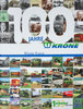 Krone 2005 - 100 Jahre Krone - 191 Pages - in German